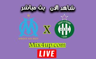 مشاهدة مباراة مارسيليا وسانت إيتيان بث مباشر اليوم بتاريخ 17-09-2020 في الدوري الفرنسي 22