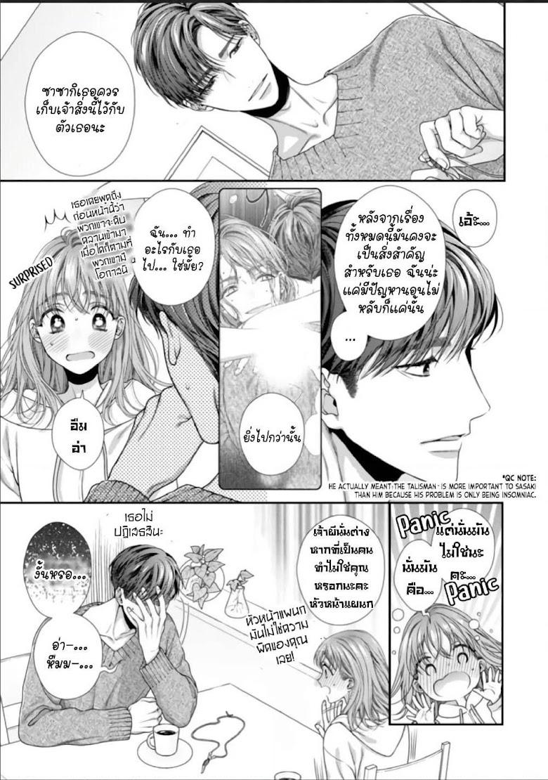 Koko kara wa Otona no Jikan desu. - หน้า 15