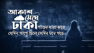 Akash Meghe Dhaka Lyrics (আকাশ মেঘে ঢাকা) Chitra Singh