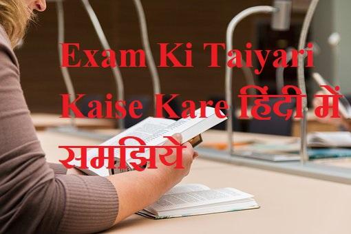 Exam Ki Taiyari Kaise Kare हिंदी में समझिये