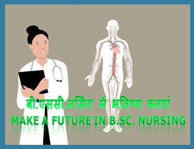 Make a future in B.Sc. Nursing | बी.एससी.नर्सिंग में भविष्य बनाएं