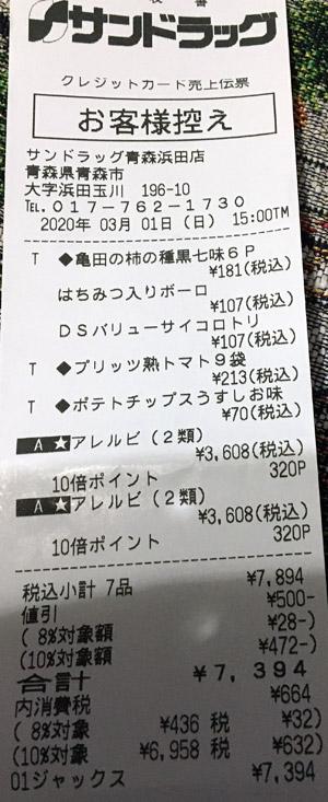 サンドラッグ 青森浜田店 2020/3/1 のレシート