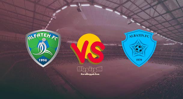 نتيجة مباراة الباطن والفتح اليوم 12 سبتمبر 2021 في الدوري السعودي