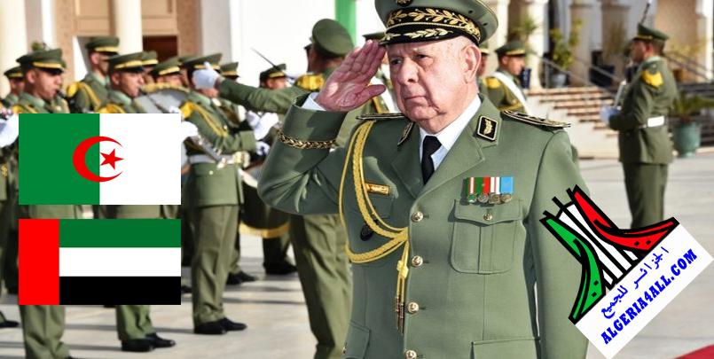 صور اللواء سعيد شنقريحة في الامارات