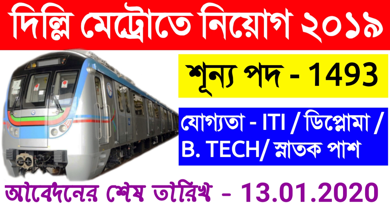 Dmrc recruitment 2019