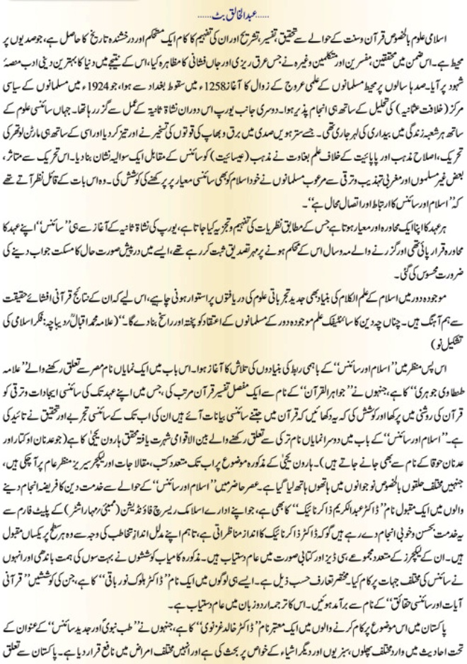 islam along with scientific discipline dissertation around urdu