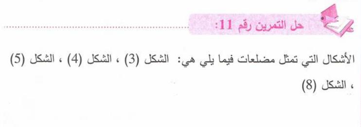 حل تمرين 11 صفحة 159 رياضيات للسنة الأولى متوسط الجيل الثاني