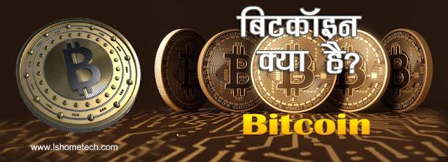 Bitcoin/बिटकॉइन क्या है?