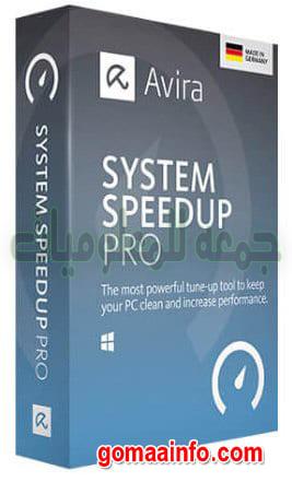 تحميل برنامج أفيرا لصيانة وتسريع الويندوز | Avira System Speedup Pro 6.4.0.10836