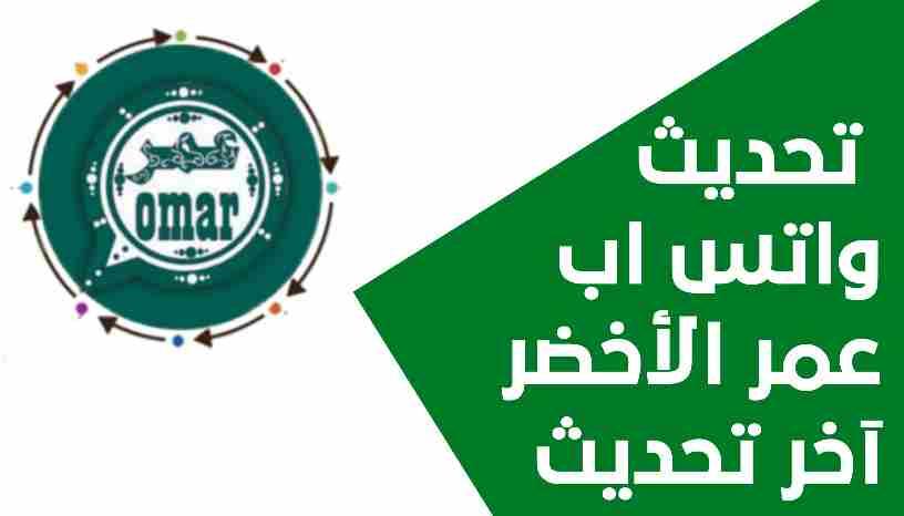 تنزيل واتساب عمر الأخضر آخر تحديث OB4WhatsApp من الموقع الرسمي تحديث واتساب عمر برابط مباشر