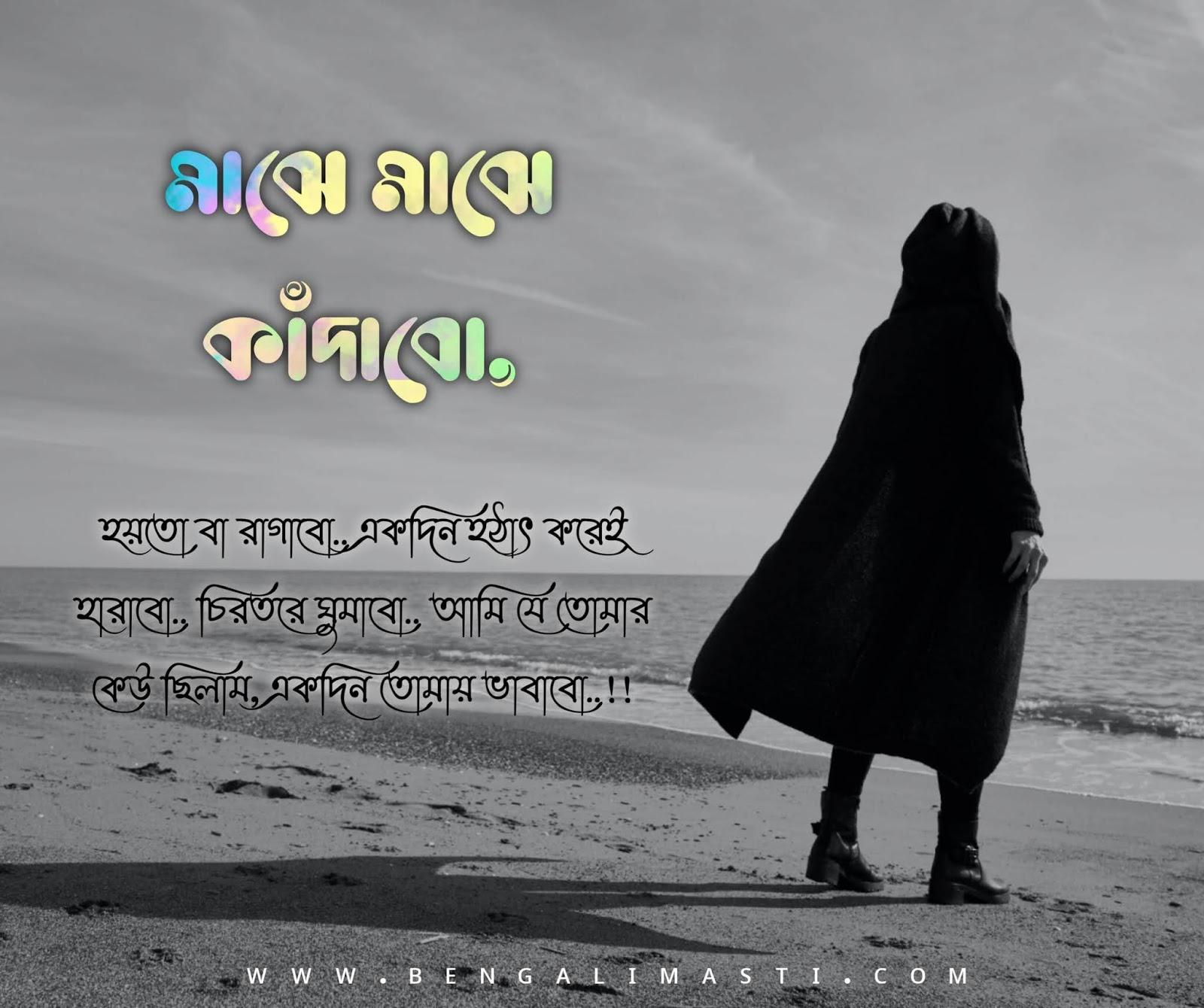 Bengali Sad Quotes