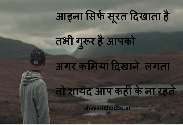 very sad shayari photos, very sad shayari images download
