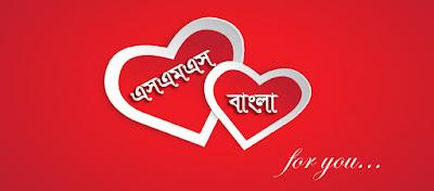 Valobashar SMS: সেরা ৫০ টি Love SMS💕
