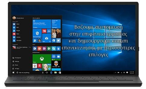 [How to]: Δημιουργούμε συντόμευση για προχωρημένες επιλογές εκκίνησης στα Windows 10