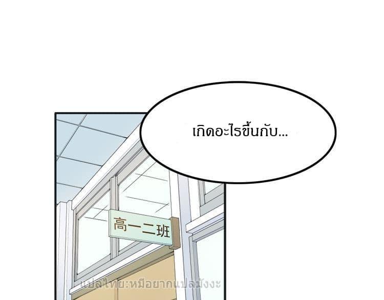 IF Future - หน้า 10