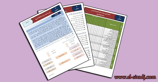 جميع لوازم أسبوع التقويم التشخصي لمادة اللغة العربية للمستوى السادس