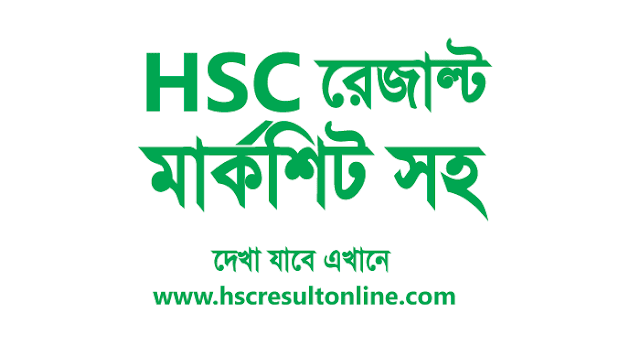 web based result HSC
