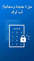 تطبيق هوت سبوت شيلد Hotspot Shield VPN للأندرويد 2019 - صورة لقطة شاشة (3)