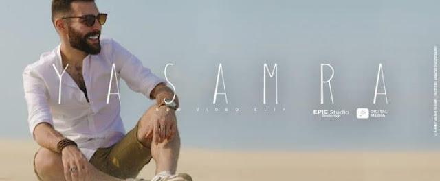 النسخة الأصلية | كلمات أغنية يا سمرا أدهم سليمان 2018 - Adham Seliman - Ya Samra - كليب أدهم سليمان - يا سمرا