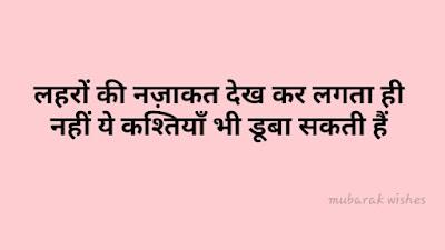 best life status in hindi 2 line for whatsapp 2020