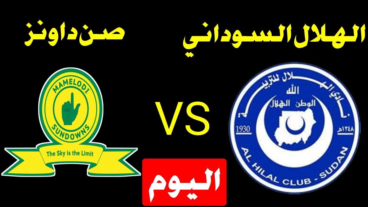 ملخص واهداف مباراة الهلال السوداني وصن داونز اليوم