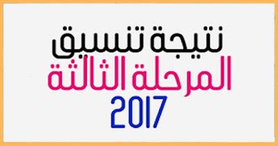 نتيجة تنسيق المرحلة الثالثة  2017 للثانوية العامة tansik.egypt.gov