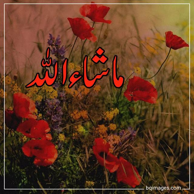 mashallah photos download