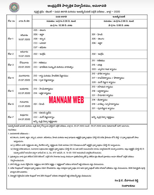 APOSS 10th class and Inter Exams Shedule - Revised time table - July 2020