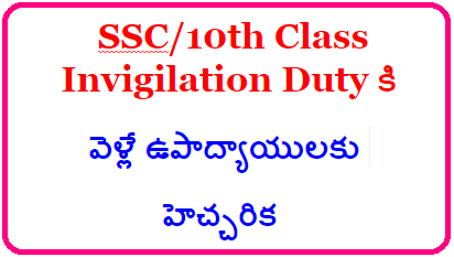 SSC invigilation Duty కి వెళ్లే ఉపాద్యాయులకు హెచ్చరిక/2020/03/caution-to-ssc-invigilation-duty-teachers.html