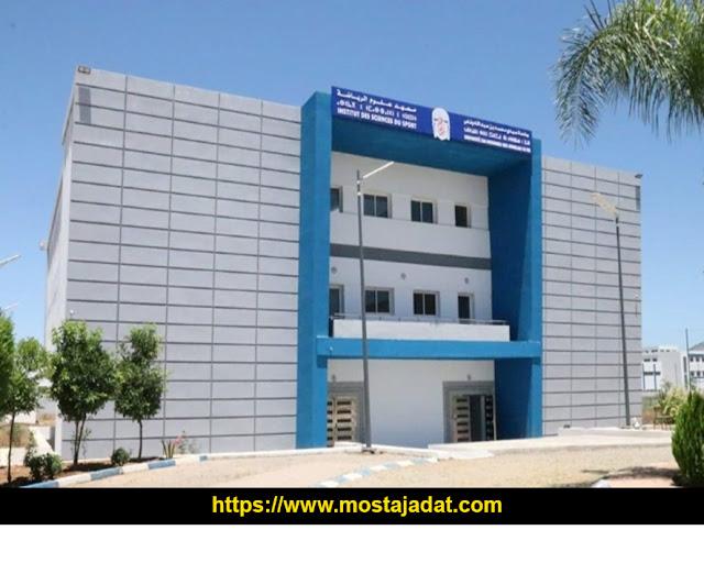 جامعة محمد بن عبد الله بفاس تعلن عن افتتاح معهد علوم الرياضة ومركز دراسات الدكتوراه