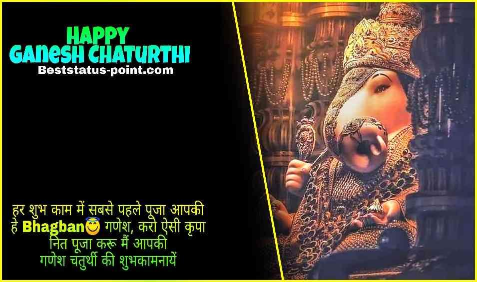 Best_Ganesh_Chaturthi_Status_Images