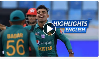Cricket Highlights -  Pakistan vs Hong Kong 2nd Match Asia Cup 2018