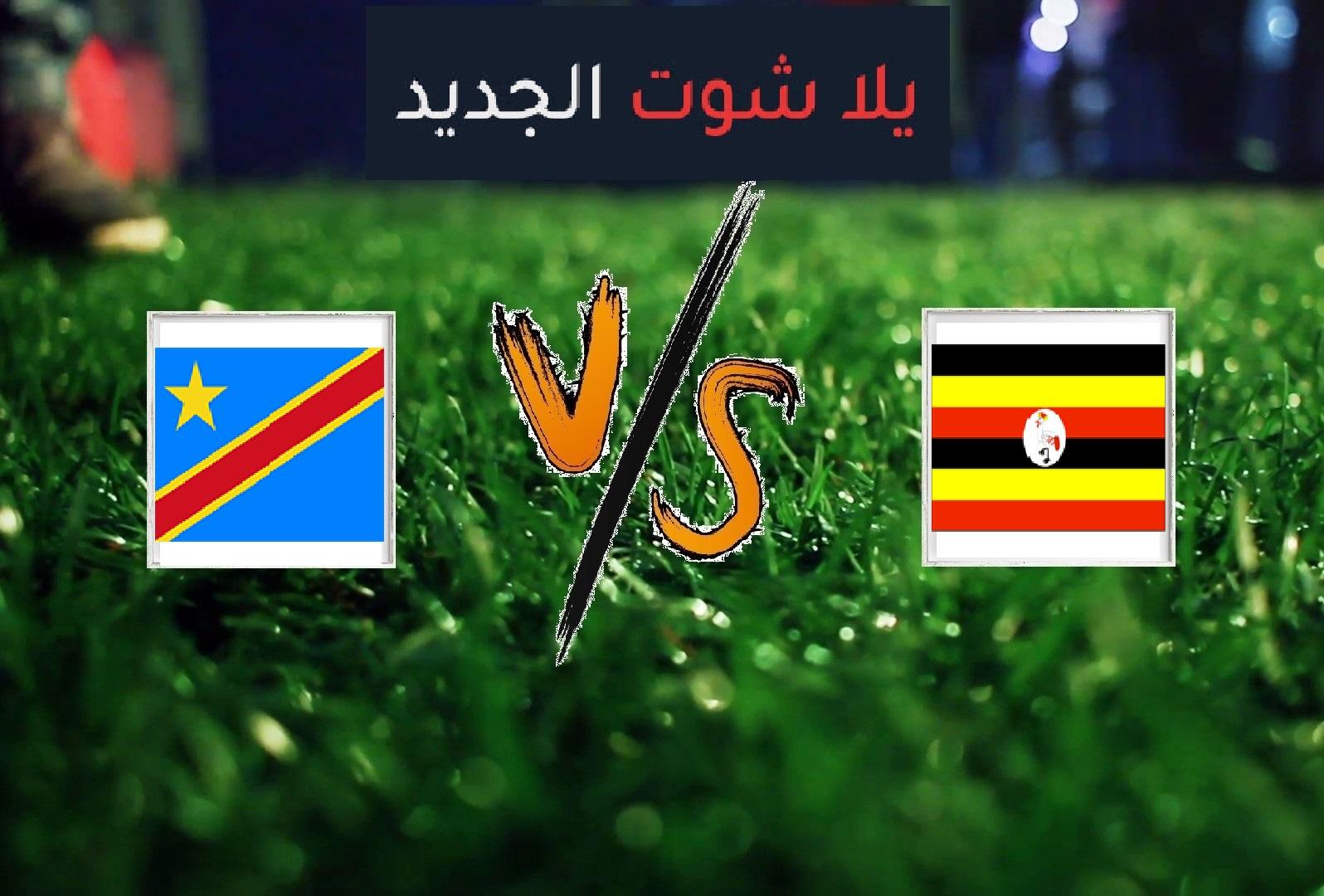 نتيجة مباراة جمهورية الكونغو واوغندا بتاريخ 22-06-2019 كأس الأمم الأفريقية