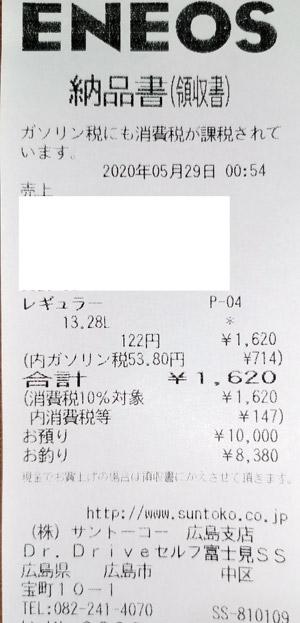 エネオス Dr.Drive富士見SS 2020/5/29 のレシート