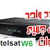 تردد واحد ينزل جميع قنوات  قمر  (Eutelsat W6 ) الجديدة علي معظم اجهزة الاستقبال دفعة واحدة 2018