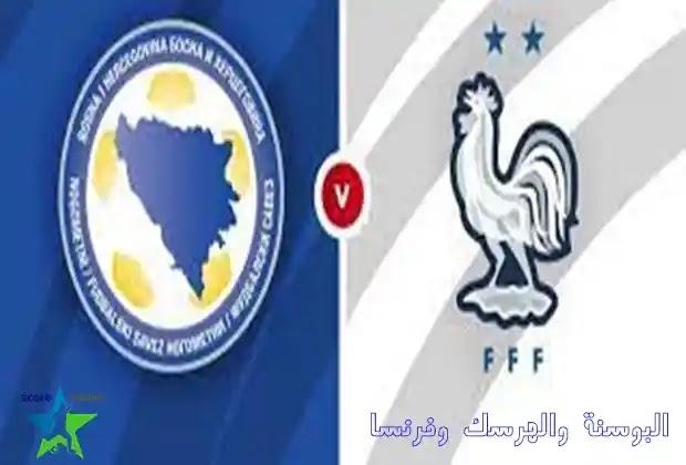 فرنسا ضد البوسنة والهرسك,تصفيات كاس العالم 2022 أوروبا
