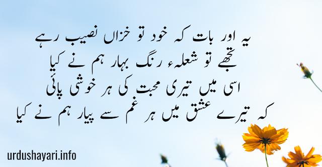 Esi Mie Teri Mohabbat ki Har Khushi Pi love poetry in urdu image - 4 lines by Ahmad Faraz