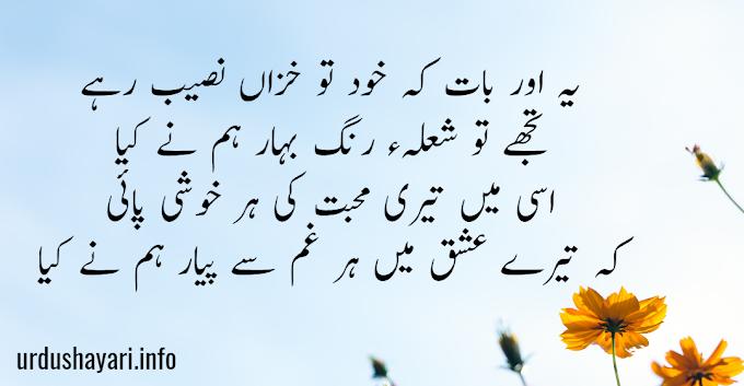 Esi Mie Teri Mohabbat ki Har Khushi Pi love poetry in urdu