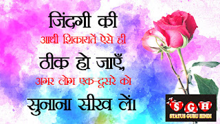 about life quotes in hindi