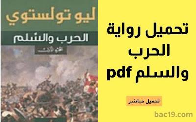 تحميل رواية الحرب والسلم pdf برابط مباشر