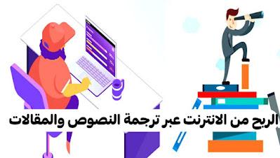 كيفية الربح من المنزل ترجمة نصوص و مقالات بسهولة