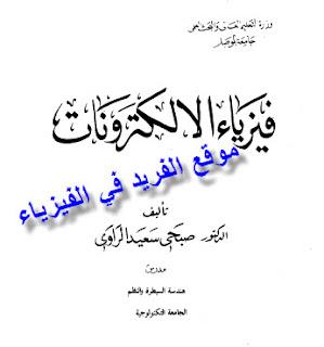 تحميل كتاب كتب فيزياء ـ د/ صبحي سعيد الراوي برابط مباشر مجاناً بالعربي  فيزياء الإلكترونيات بي دي إف pdf