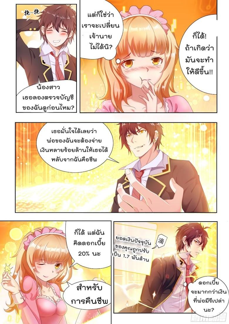 King of Gold - หน้า 17