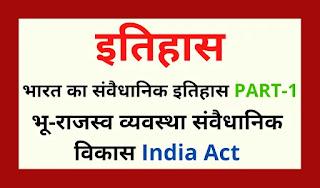 भू-राजस्व व्यवस्था संवैधानिक विकास India Act