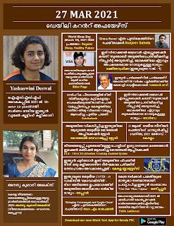 Daily Malayalam Current Affairs 27 Mar 2021