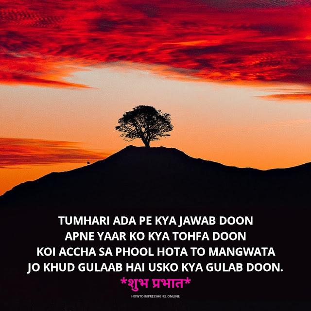 gd mrng shayari image