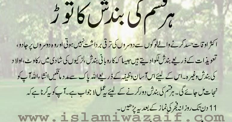 Har Kisam Ki Bandish Ka Tor - IslamiWazaif