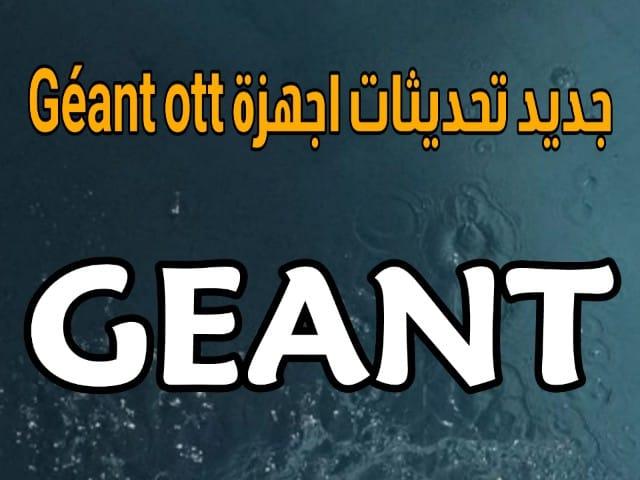 جديد تحديثات أجهزة جيون GEANT OTT ليوم 2020/06/30