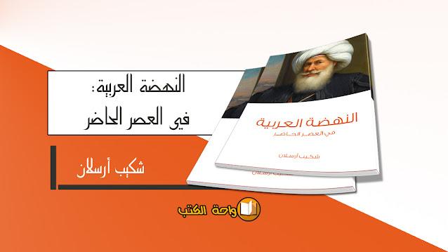 تحميل كتاب النهضة العربية: في العصر الحاضر