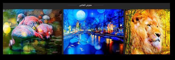 قم بتحويل صورك الي فن خيالي وتعبير ابداعي
